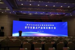 亚博官网下载市重点产业项目推介