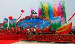第七届中国金乡大蒜节