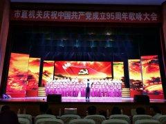 市直机关庆祝中国共产党
